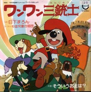 ワンワン三銃士」: アニメの森