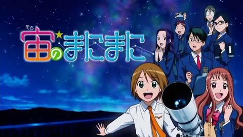「宙のまにまに」は2009年にAT-Xと独立UHF系で放映された学園ラ... アニメの森