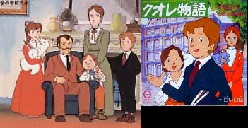 愛の学校クオレ物語」: アニメの...
